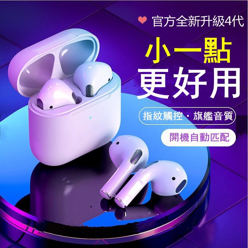 新店超低下殺華強北無線tws藍牙耳機mini 5.0入耳式降噪 pro4四代藍牙耳機廠家觸控彈窗 適用安卓/蘋果