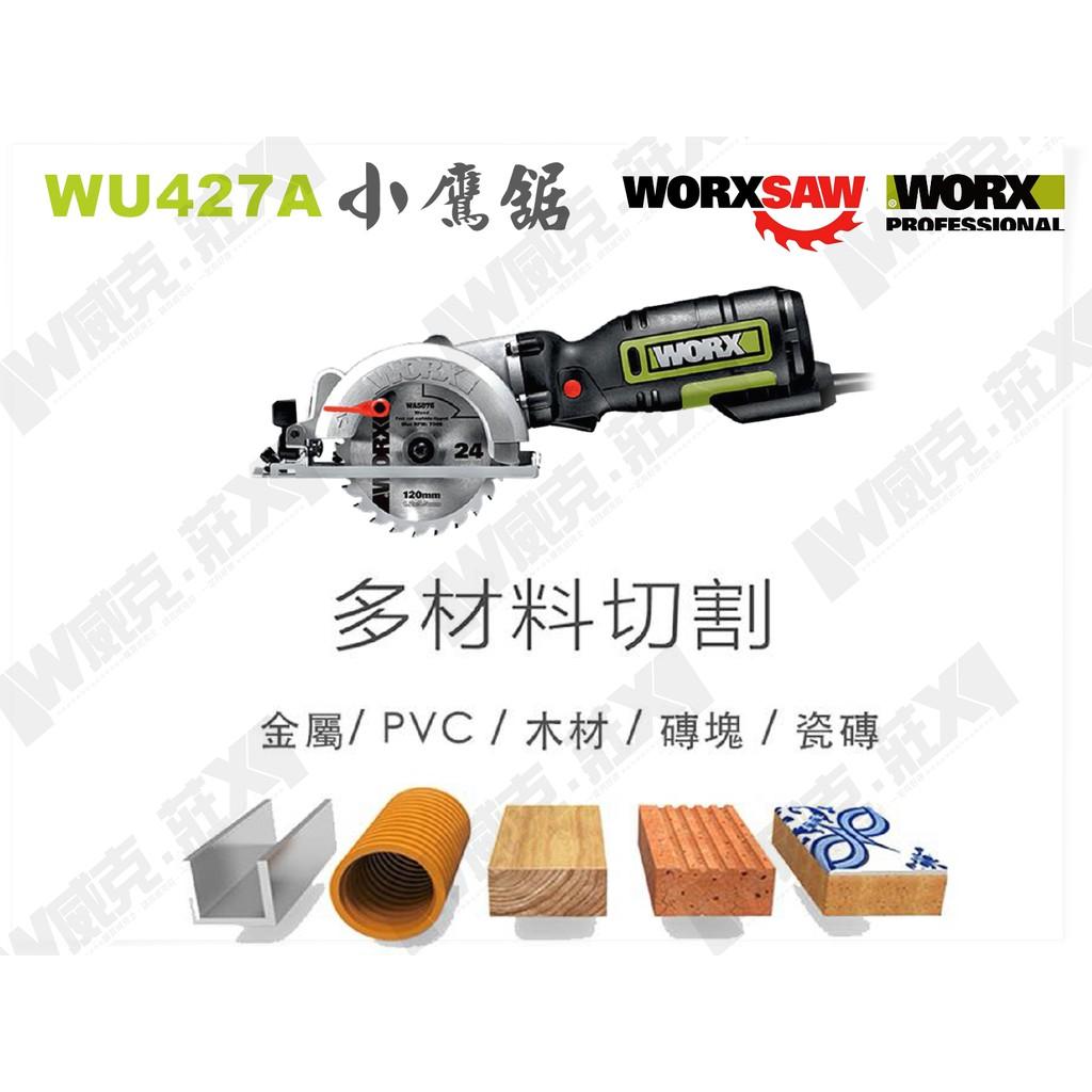 ☆威克莊☆ WORX 威克士 WU427A 小鷹鋸 多功能圓鋸機 非RK3441K RK3440K 公司貨
