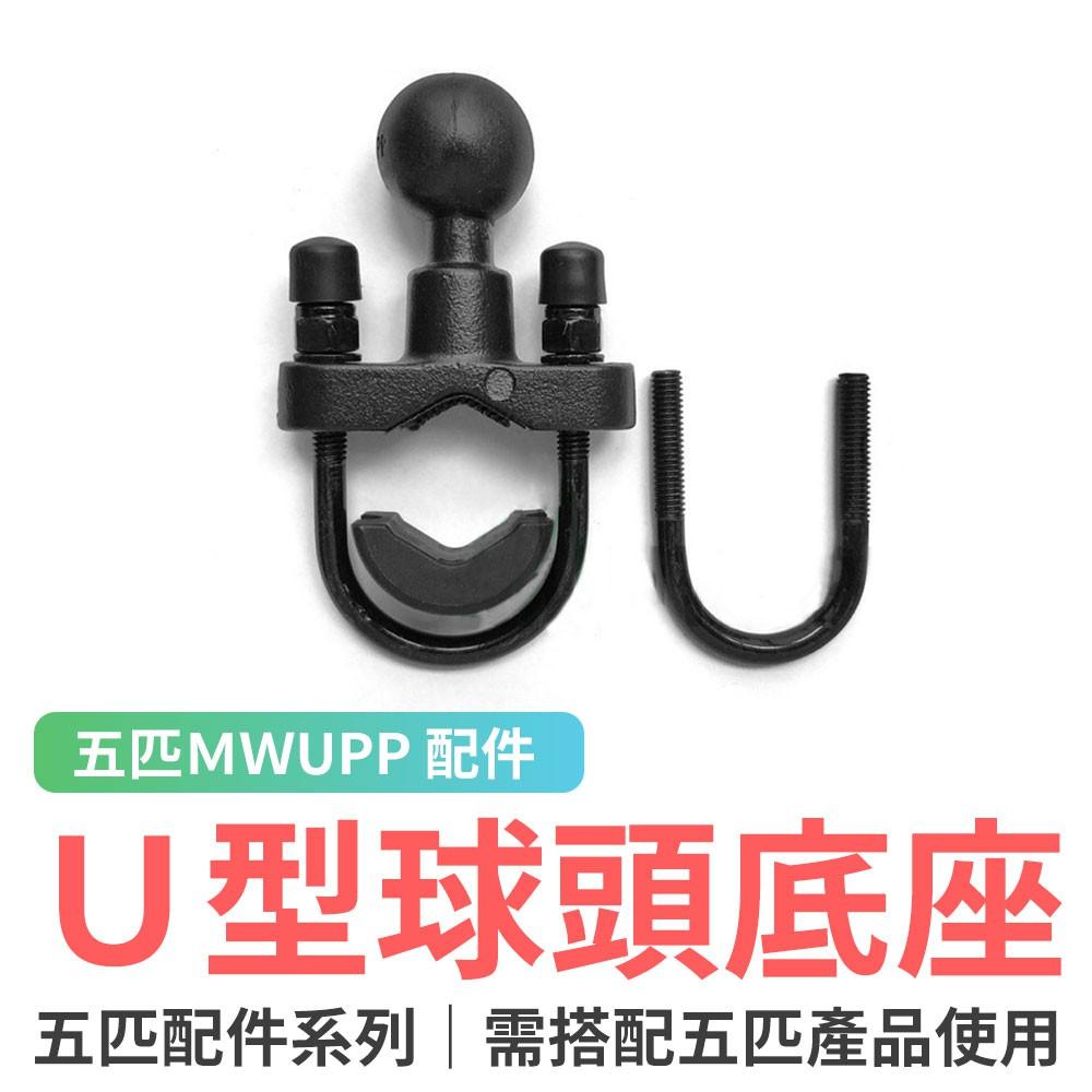 五匹MWUPP 手機架專用 U型球頭底座 機車手機架 摩托車手機架 五匹 橫桿 U型橫桿球頭 配件 球頭 MWUPP