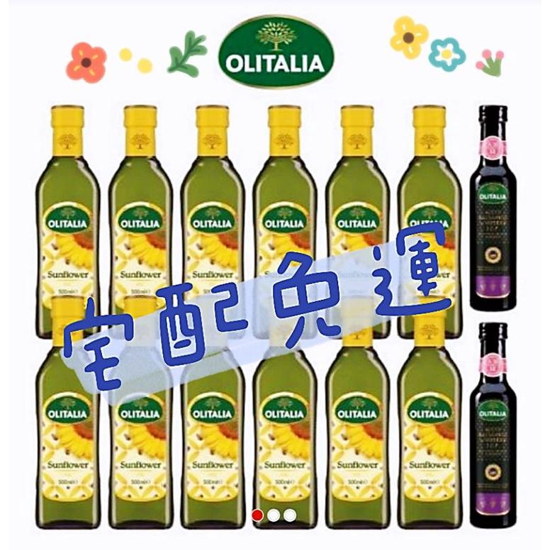 [宅配免運]~奧利塔頂級葵花油500毫升*12罐+奧利塔摩典那巴薩米克醋250毫升*2罐
