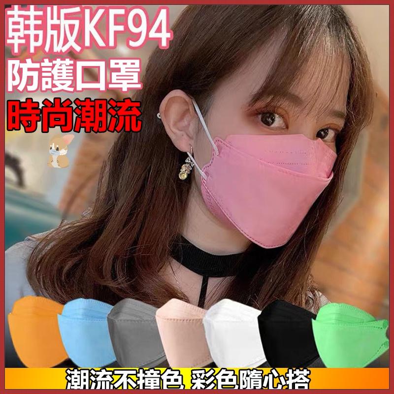 【快速出貨】KF94口罩 3D立體口罩 魚形口罩 魚型口罩 韓版不掉妝時尚成人口罩10入/袋H