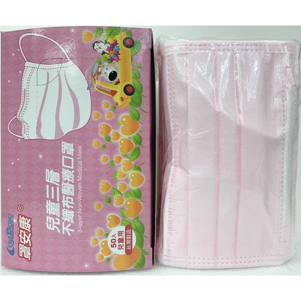 [CA小舖] 昌明  雙鋼印口罩 兒童醫療口罩 - 粉 50片/盒