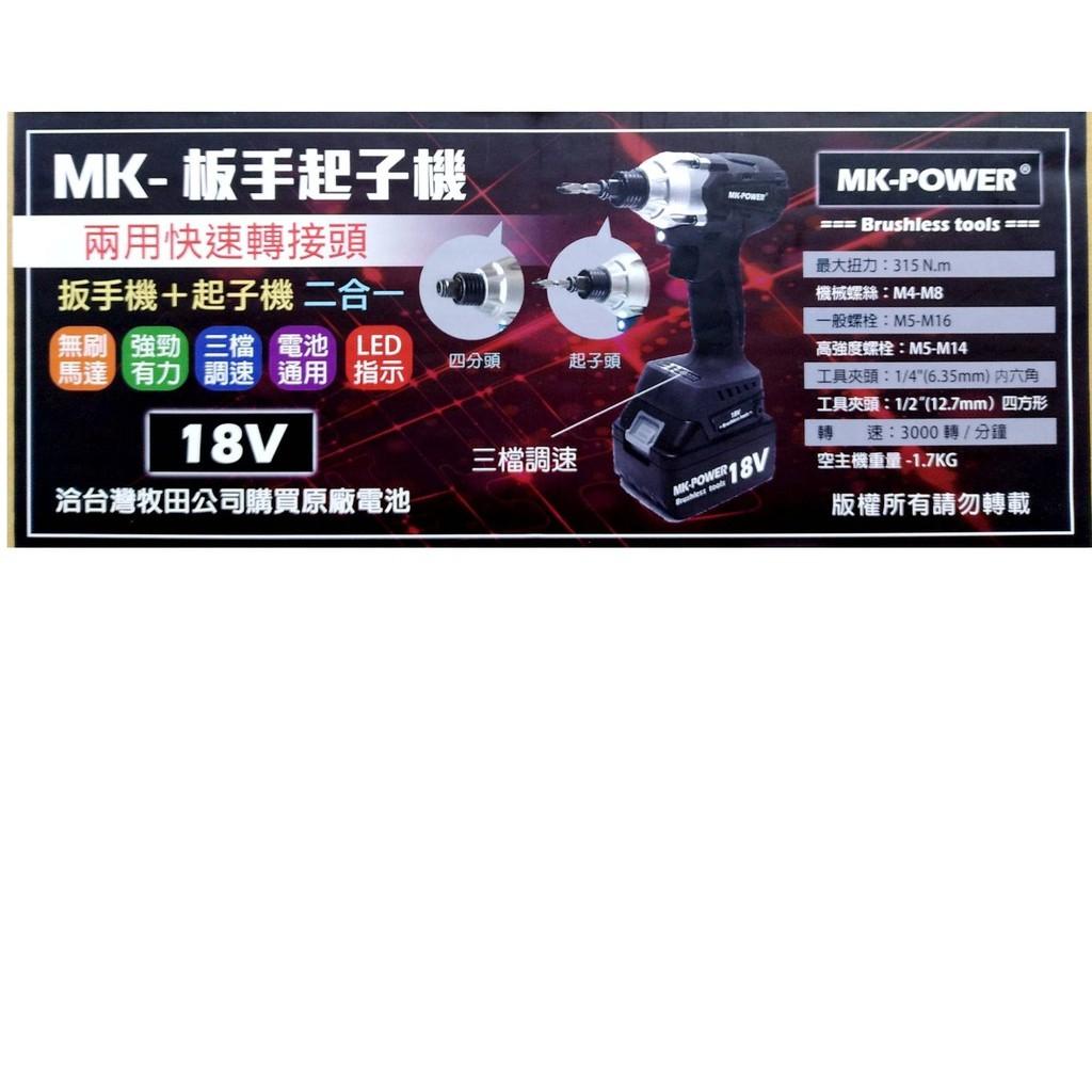 ※雙勇德工具社※MK-POWER 18V無刷起子板手兩用機   四分頭 套筒板手 鋰電池
