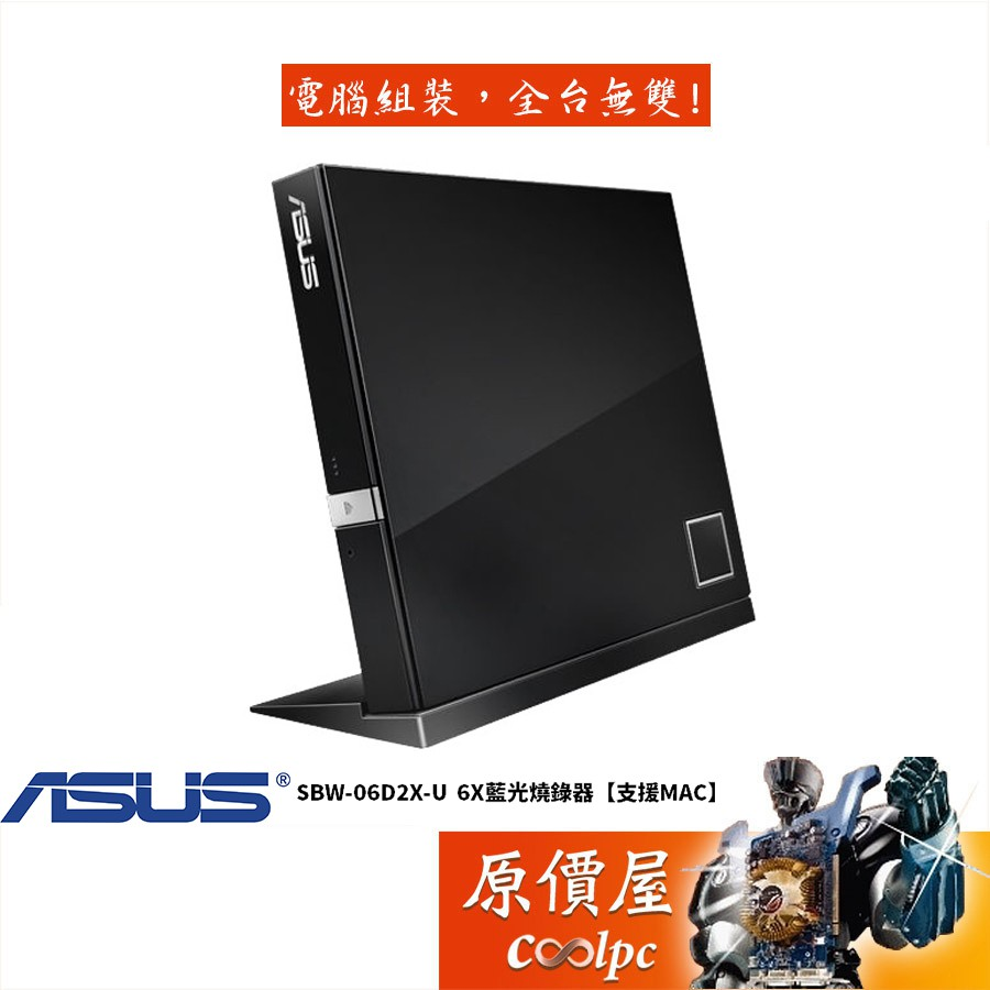 ASUS華碩 SBW-06D2X-U 支援MAC/附直立架/藍光/Blu-ray/DVD/燒錄器/原價屋