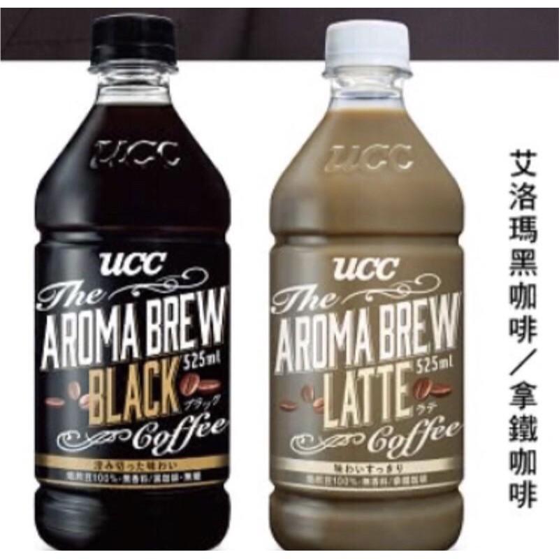 🎊🎉嚐鮮價正品UCC AROMA BREW艾洛瑪黑咖啡☕️525ml