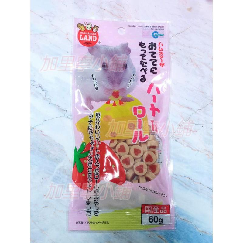 分裝5顆 高鈣草莓芝士粒 小動物專用 鼠食分裝包 倉鼠零食 倉鼠零食 鼠分裝 黃金鼠 三線鼠 布丁鼠 倉鼠飼料