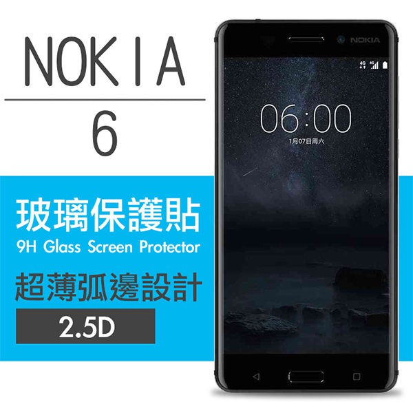 Nokia玻璃貼 玻璃保護貼 適用5.3 9 8.1 X71 6.1 5.1 Plus 4.2 2.1 7