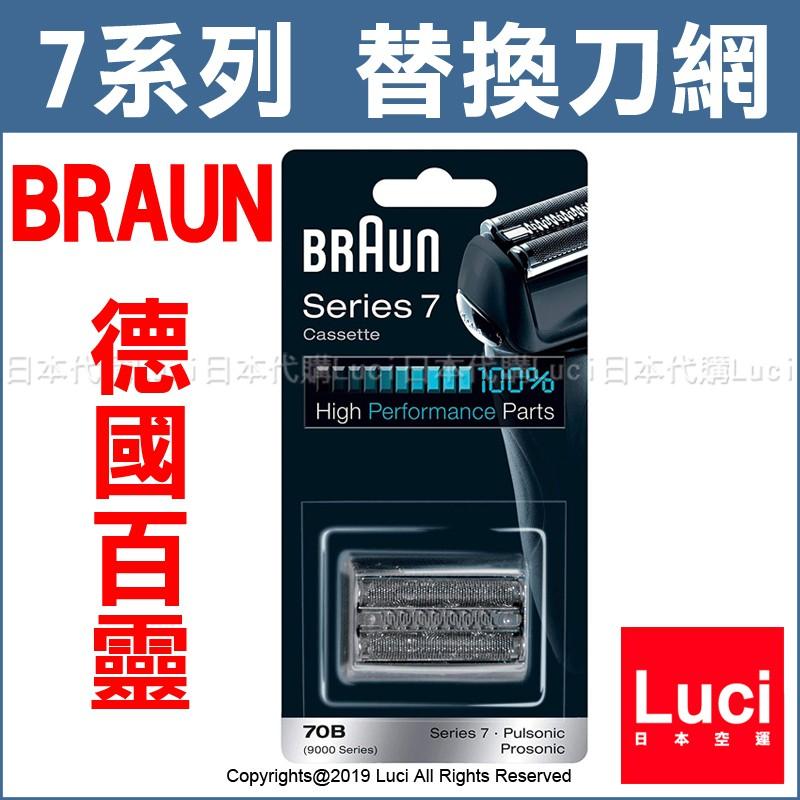 F/C70 黑 銀 BRAUN 德國百靈 7系列 替換刀網 790cc 760cc 740s 720s 70S 70B