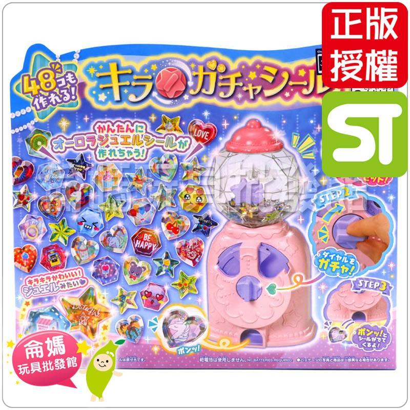 閃亮亮 扭蛋貼紙機**#TP15626 可用角落生物貼紙補充包 侖媽玩具批發館