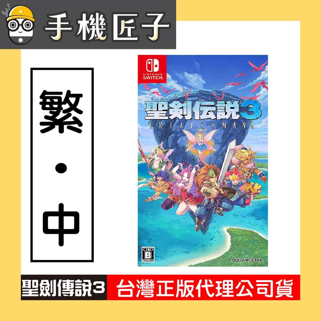 2020/4/24預購 聖劍傳說3 中文版 Nintendo Switch 遊戲片 交換 收購