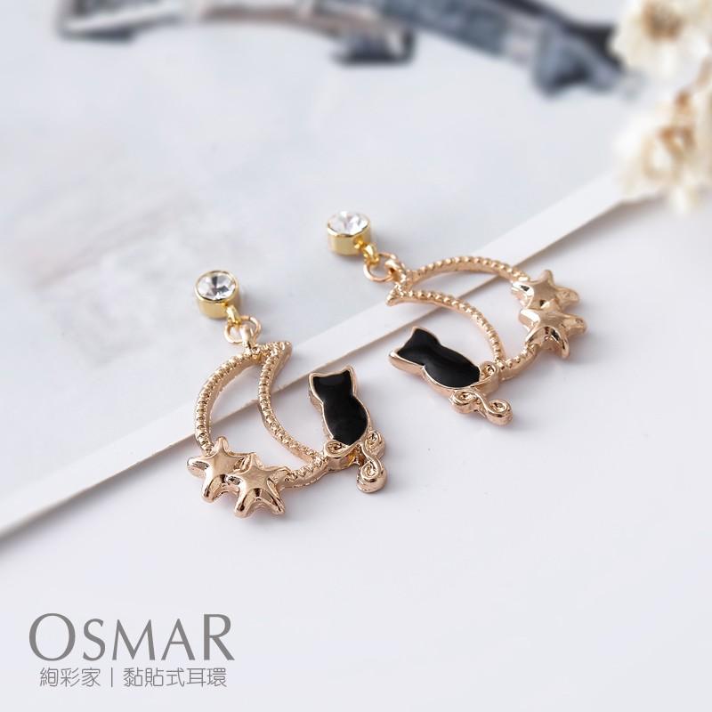 絢彩家【OSMAR】可愛星月黑貓耳環 附10對貼紙補充包