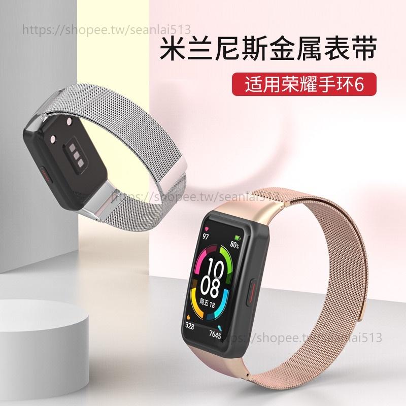 華為手環6 榮耀手環6腕帶 金屬錶帶 米蘭磁吸錶帶 手環6 nfc版 Huawei Honor Band 6 替換錶帶