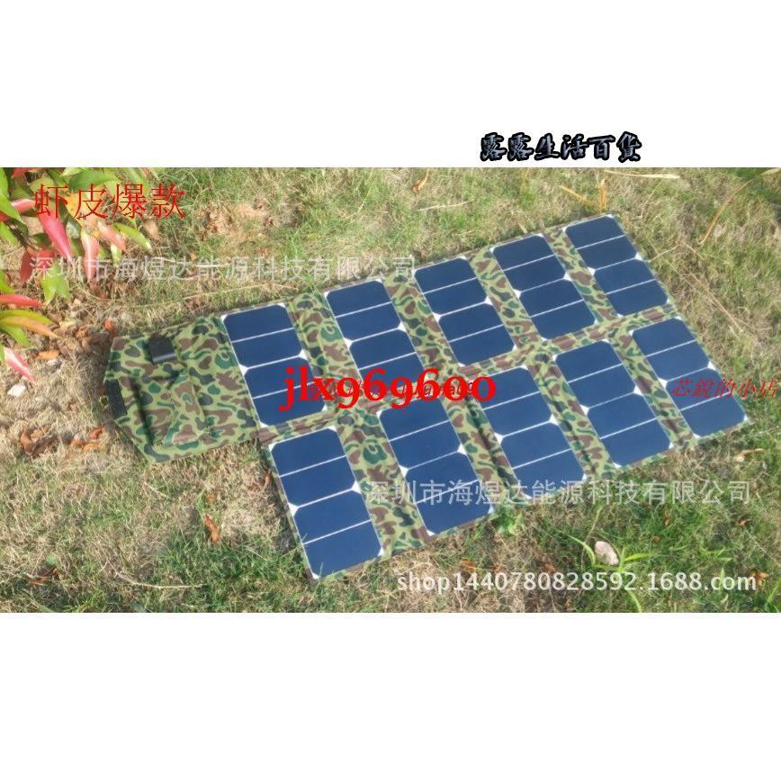 蝦蝦優選70W高效Sunpower折疊太陽能充電包便攜式太陽能電池板充電寶