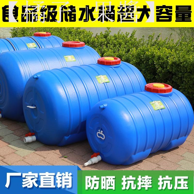【橘子🌻果醬】儲水塑膠桶水桶帶蓋家用儲水桶超大容量蓄水箱臥式圓桶長方形水桶