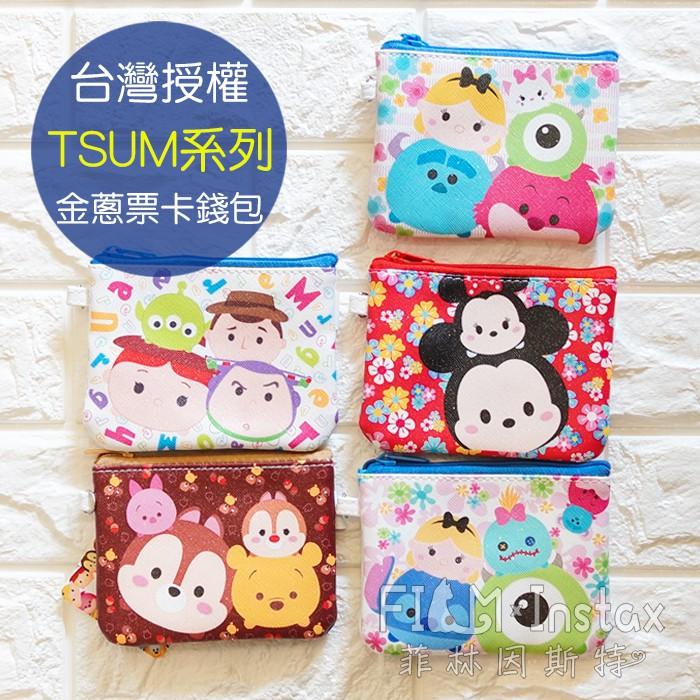 Disney 迪士尼 【 TSUM系列 金蔥票卡錢包 】 台灣授權 滋姆零錢包 票卡夾 鑰匙包 菲林因斯特