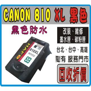 (持空匣享優惠價) Canon PG 810 XL 黑色 環保 墨匣 40/ 41/ 745/ 746/ 811/ 740/ 741 高雄市
