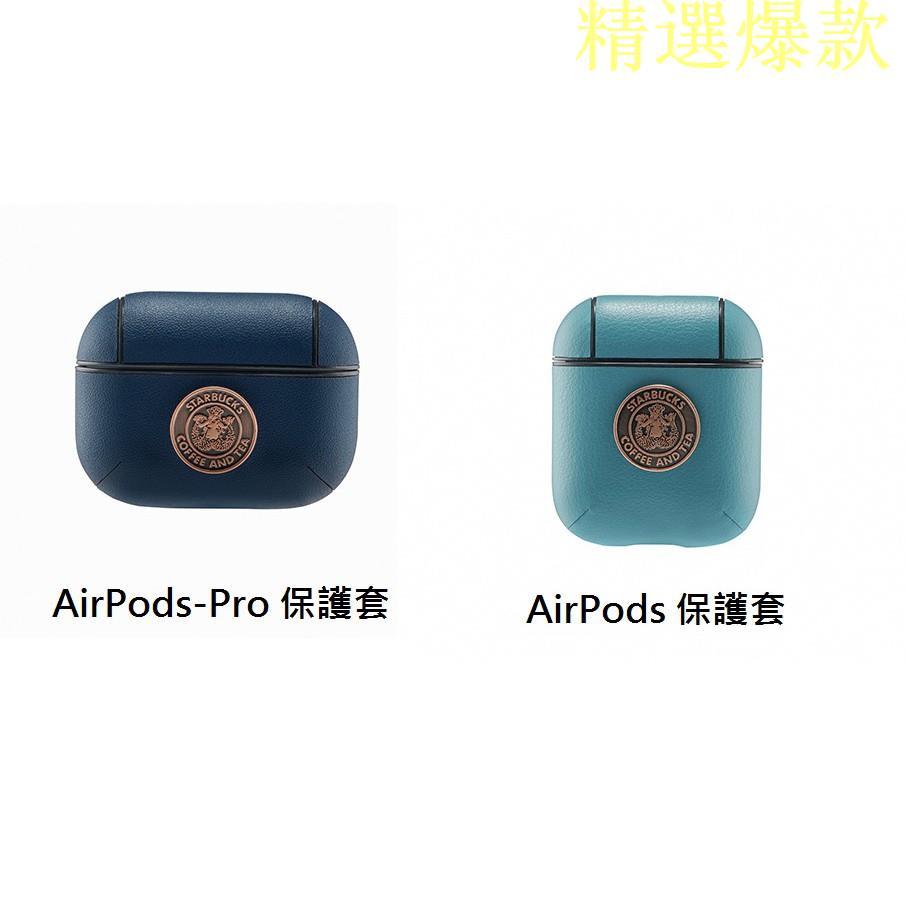星巴克Air pods 藍銅章女神AirPods-Pro 保護套/藍銅章女神AirPods 保護套/不含耳機的耳機套