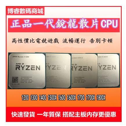 🔥AMD銳龍R5散片1500X吃雞1400套裝R3處理器1200CPU1600R7主機板1700🔥
