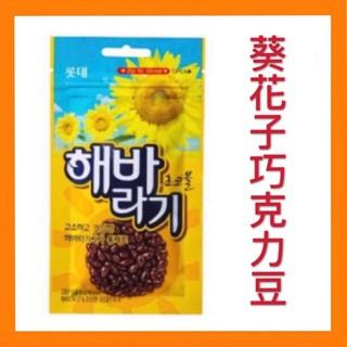 [阿妹食鋪]現貨供應快速出貨 韓國樂天LOTTE 向日葵巧克力 葵花子巧克力 巧克力米 30g 巧克力 桃園市
