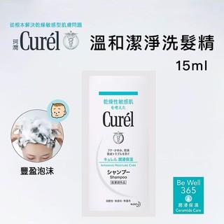 ★ 現貨免等★ 珂潤Curel 溫和潔淨洗髮精15ml 桃園市
