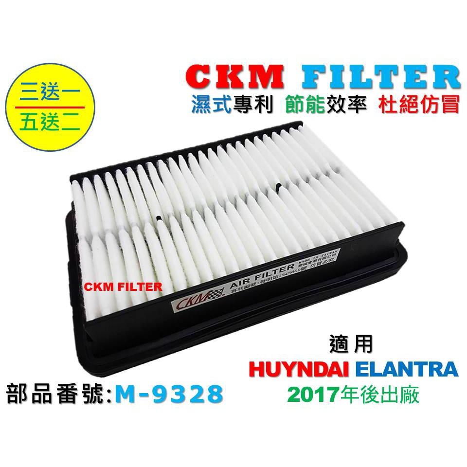 【CKM】HYUNDAI 現代 SUPER ELANTRA 17年後 超越 原廠 空氣濾芯 空氣濾網 引擎濾網 空氣蕊