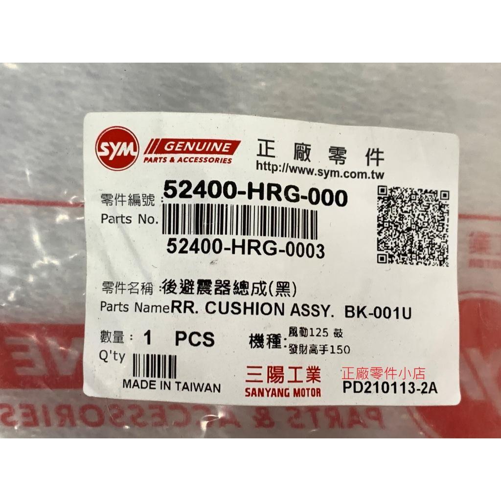 三陽正廠 HRG 後避震器總成 庫洶喔 風動 GT125 Super2 發財高手 GT 150