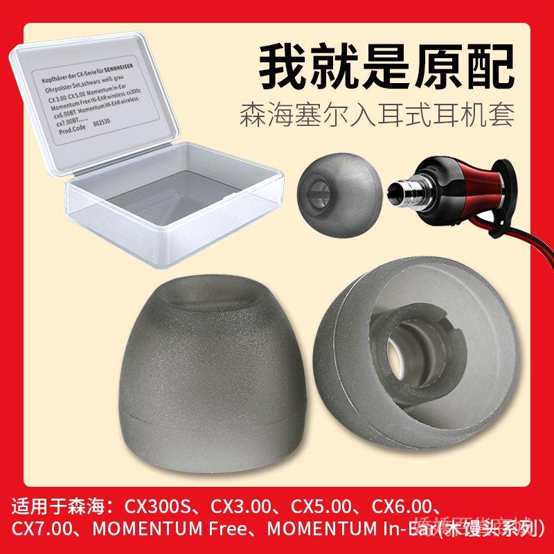 森海塞爾momentum in-ear木饅頭入耳式耳機硅膠套通用cx300s/cx3.00/cx5.00/cx6.00/