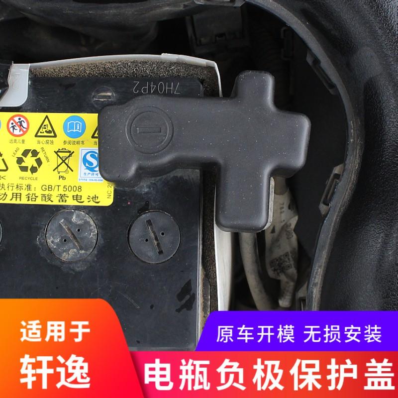 NISSAN~Sentra適用12-21款新軒逸經典14代軒逸電瓶負極保護蓋裝飾電瓶改裝配件