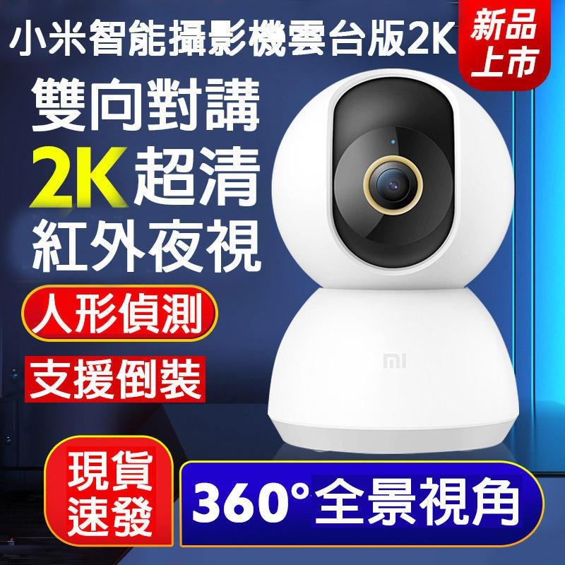 小米智慧攝影機 雲台版2K 紅外夜視超清監控 360度全景視角 雙向對講 AI人形偵測 支援倒裝 可自取