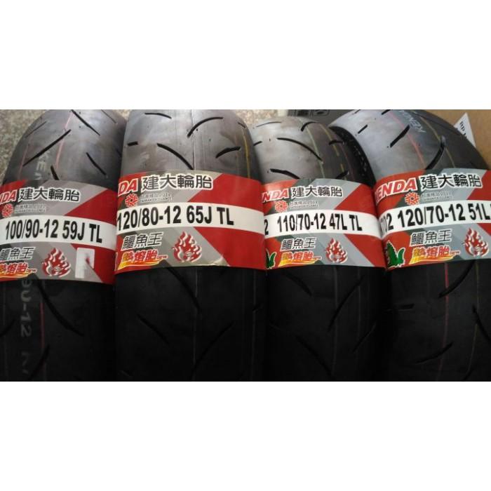 完工價【油品味 輪胎】KENDA 建大 鱷魚王 K702 熱熔胎 12吋 100/90-12 120/80-12