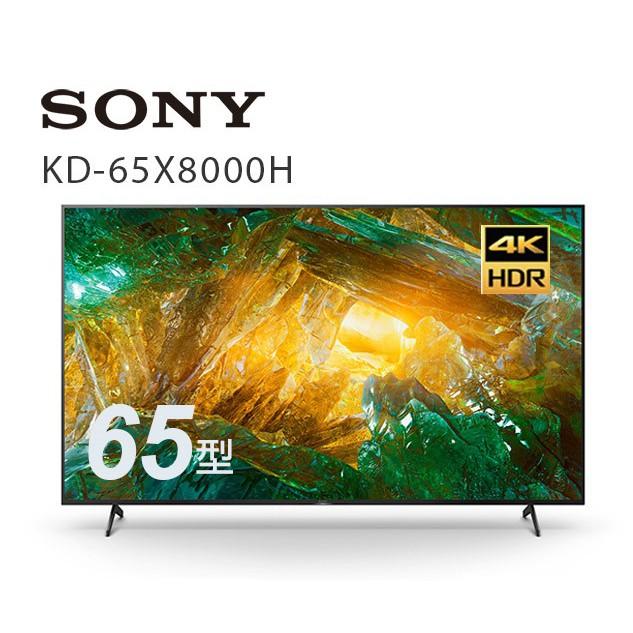 聊聊再折◆北中南配送◇ SONY 65吋 4K HDR 智慧連網電視 KD-65X8000H