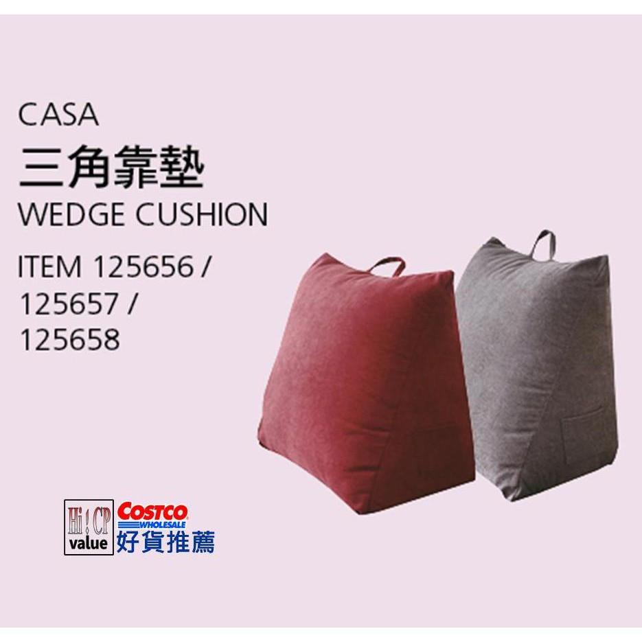 ❤ COSTCO 》CASA 經典優質 三角靠墊 60 x 50 x 30 公分《 好市多 嗨 CP 》