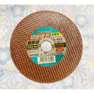Kawata 砂輪片 雙網切斷砂輪片 金屬用 切斷片 切斷砂輪片 切割片 安全纖維網 厚2.0mm 台灣製 屏東縣