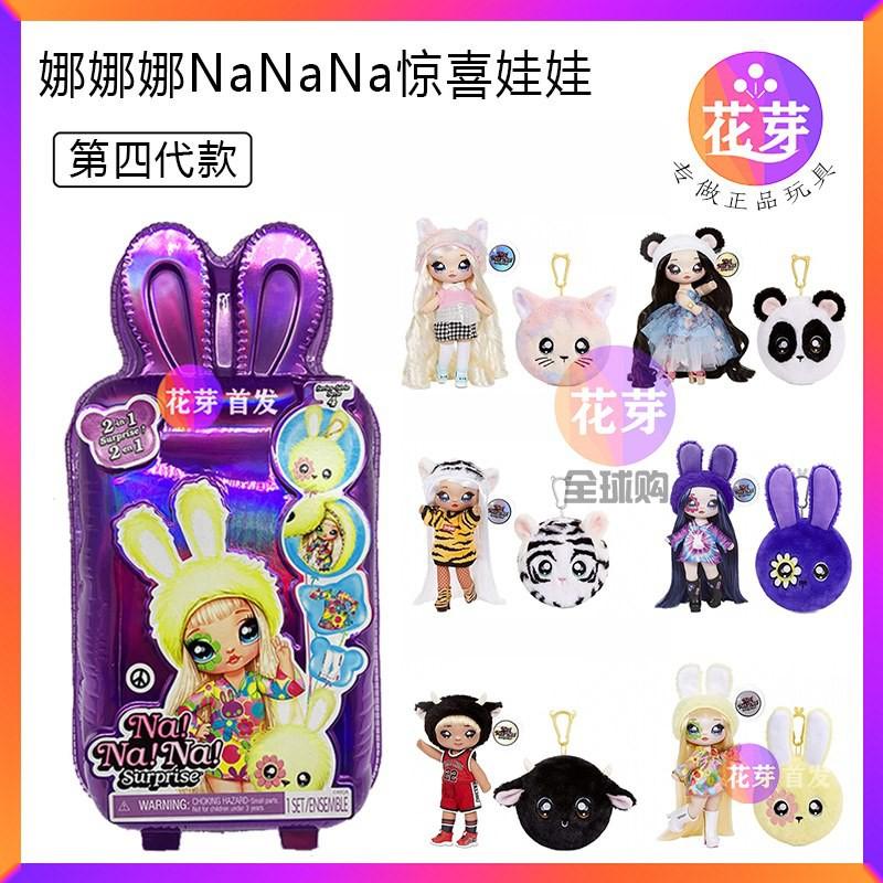 【盒玩系列】驚喜娃娃nanana娜娜娜第三四代美人魚閃亮布偶波姆少女美盲盒玩具