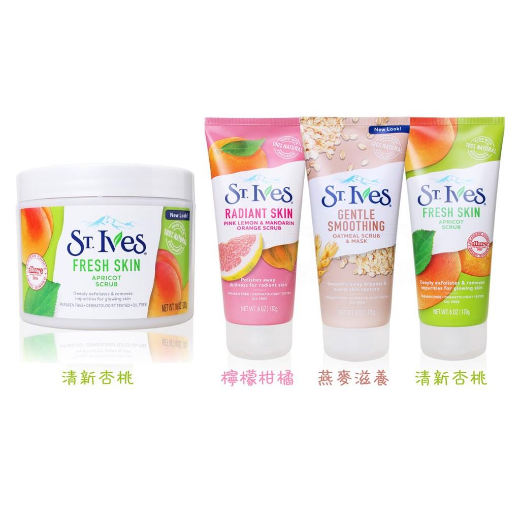 St.Ives 聖艾芙 杏桃身體磨砂膏283g 臉部潔面磨砂膏170g 去角質/洗面乳