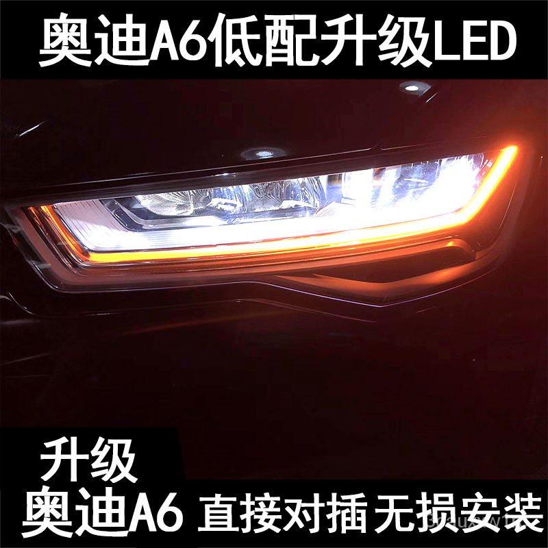 奧迪A6大燈C7 a6l老款改新款矩陣全LED大燈流水尾燈RS6前杠包圍 xrnR