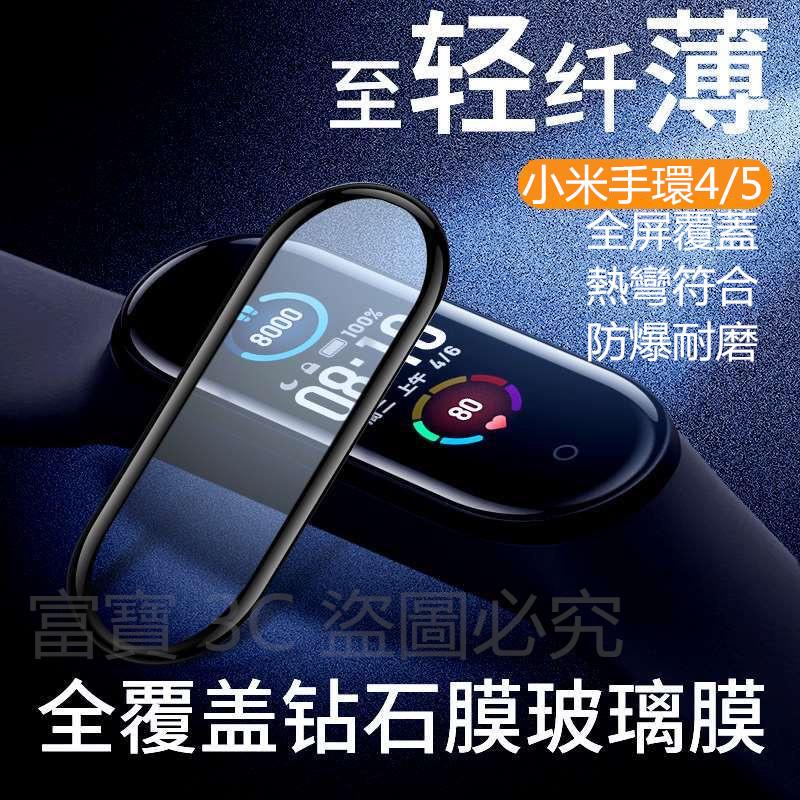 台灣有貨 小米手環6鋼化膜 3D曲面全覆蓋 保護膜 小米5手環屏幕保護膜 防刮高清防指紋 真3D 小米手環4 複合膜