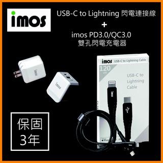 imos 組合 USB-C to Lightning 閃電連接線1.2M 充電頭 PD3.0/ QC3.0 雙孔閃電充電器 臺南市