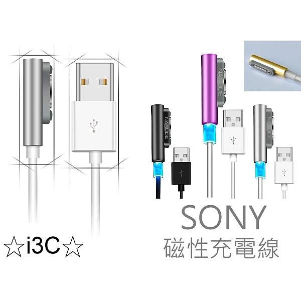 ☆i3C☆磁力線C LED燈號磁性 充電線 圓形 金屬接頭 電源燈 快速充電 Sony Z Ultra Z4 Z2 Z3