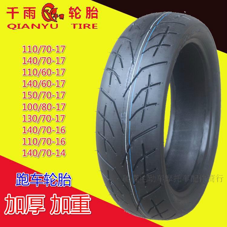 摩托跑車輪胎100/110/120/130/140/150-60-70-80-14-17-16真空胎