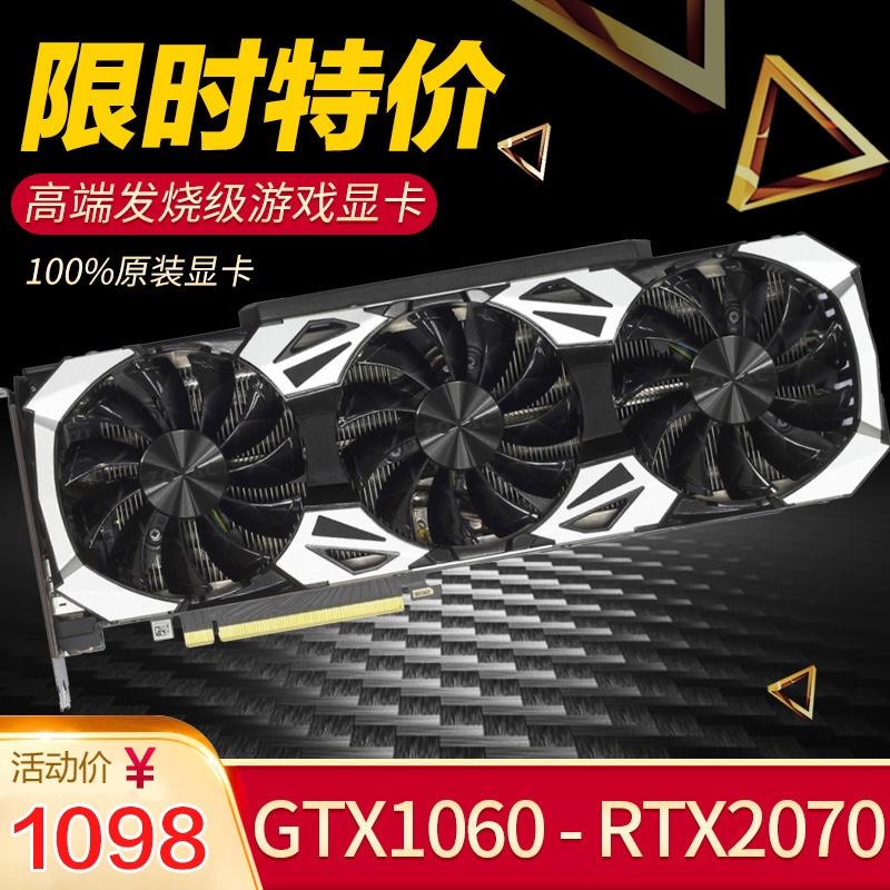 新品 現貨RTX2060/2070/2080電腦遊戲顯卡super七彩虹 華碩 微星GTX1660TI