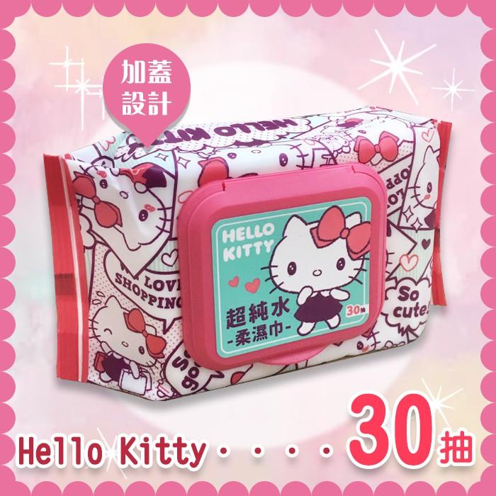 【Mr.J小舖】【現貨+開發票】Kitty貓 柔濕巾HelloKitty 含蓋超純水濕紙巾 30抽柔濕巾【宅配滿899免