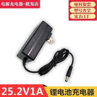 ✘【帝通電子】25.2V1A鋰電池組充電器25V鋰電鑽聚合物6六串電瓶吸塵器24V 22.2V