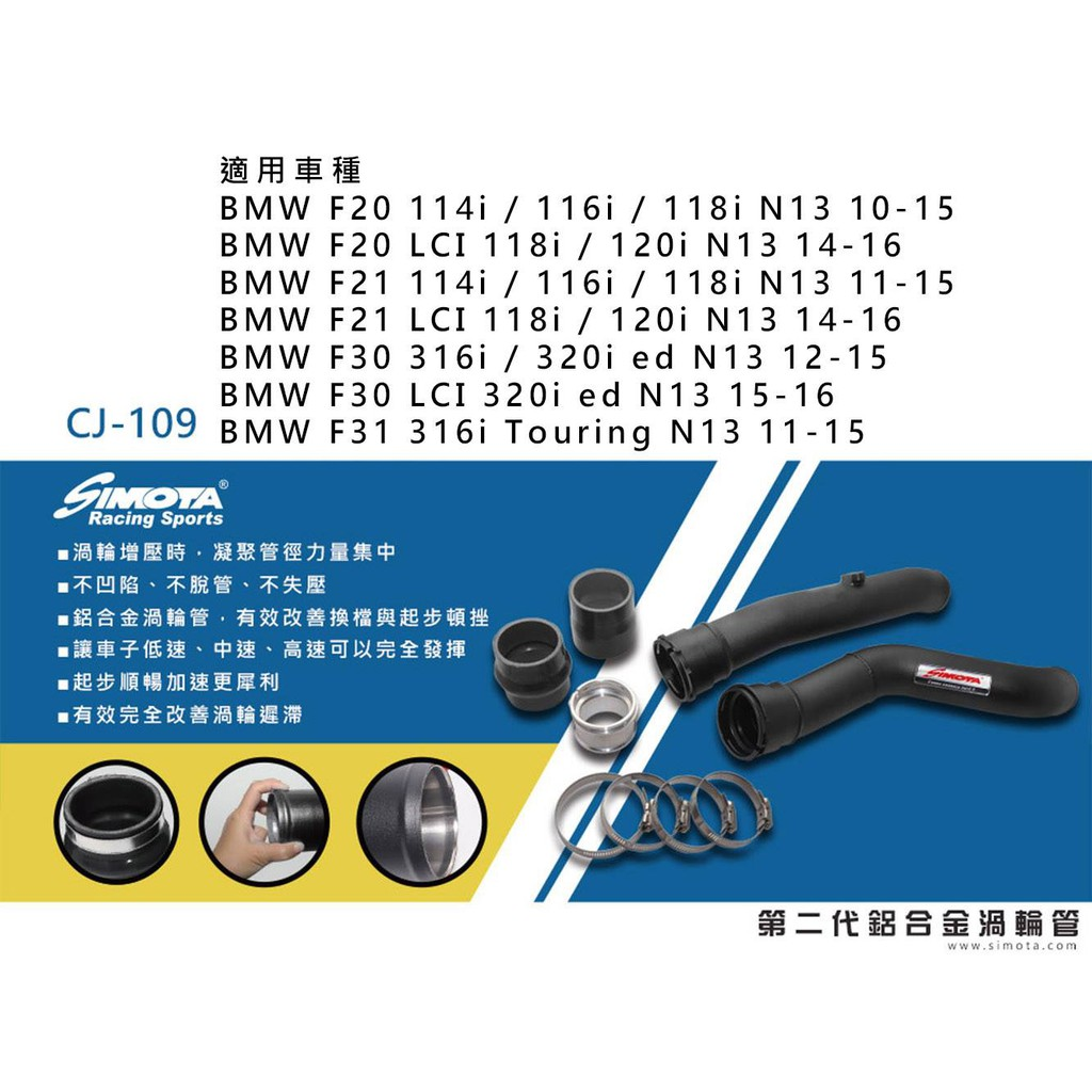 BMW 1系列 3系列 F20 F21 F30 F31 渦輪管 渦輪鋁管 for- Charger Pipe Kits