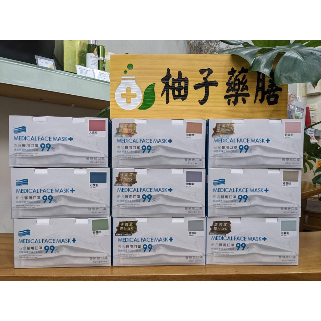 [實體藥局現貨] 台灣製佑合兒童醫療口罩 莫蘭迪色 雙鋼印 醫用口罩 50入/盒