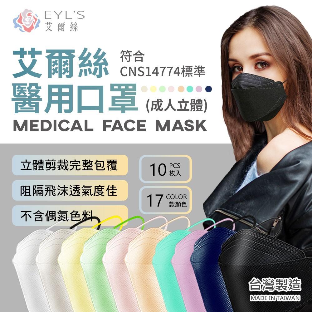艾爾絲3D立體醫用口罩 10入 台灣製 KZ0031 3D口罩 立體口罩 成人口罩 魚嘴口罩 KF口罩 彩色口罩