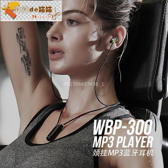 WINSS無線音樂頸掛藍牙耳機MP3自帶內存跑步游泳防水運動磁扣耳塞