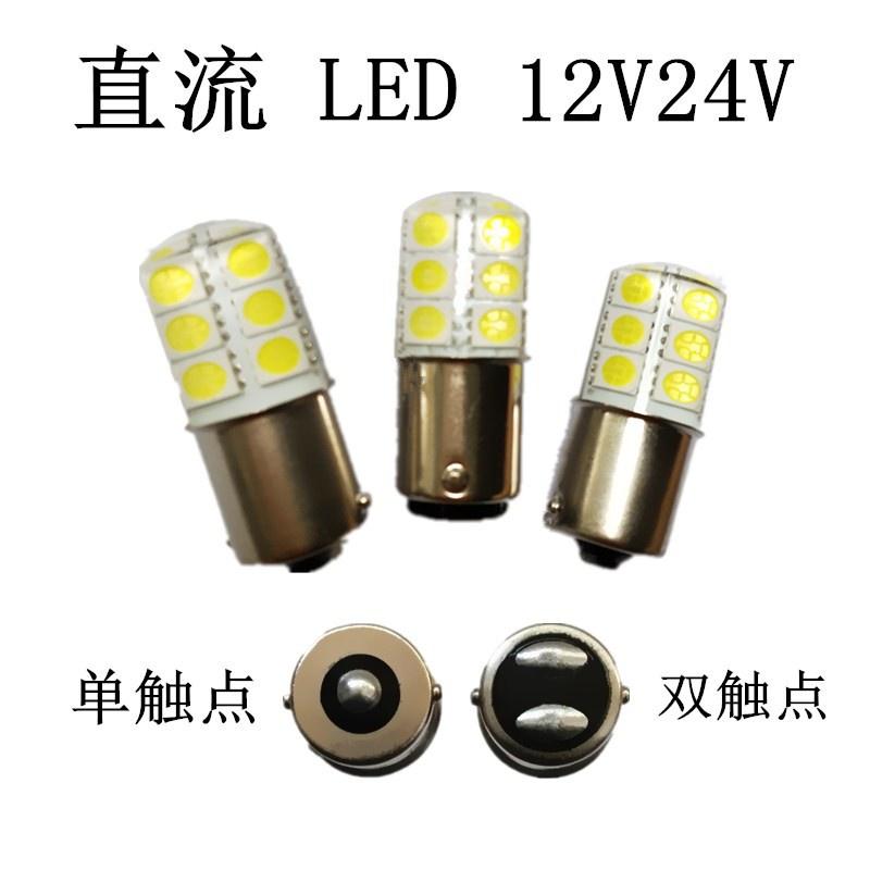 汽車轉向燈B15卡口燈泡LED指示燈12V24V單雙觸點燈泡DC直流燈泡現貨上新4728.