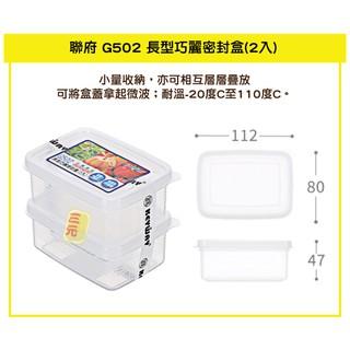 三元~聯府 G502 巧麗長型密封盒2入』可超取 保鮮盒 樂扣 副食品 0.26L 透明盒 野餐 旅行 台灣製 新北市