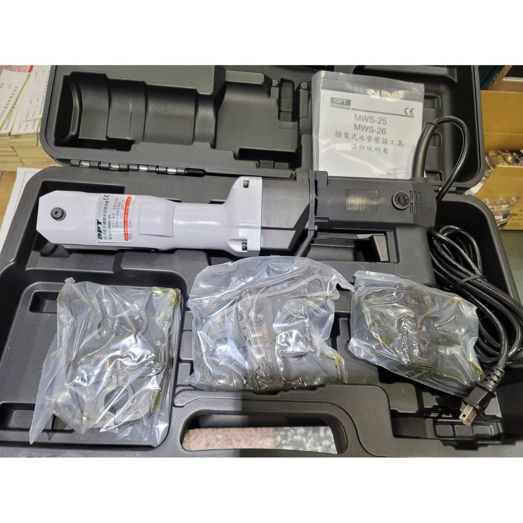 OPT MWS-25 機械式直型壓接機 白鐵管壓接用可比德國REMS